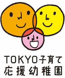 TOKYO子育て応援幼稚園